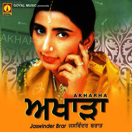 Lai Lai Song Download: Download Akharha Song Online