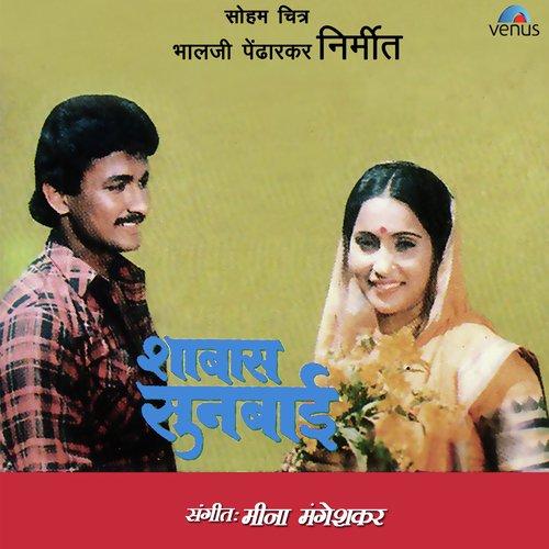 Meena Mangeshkar