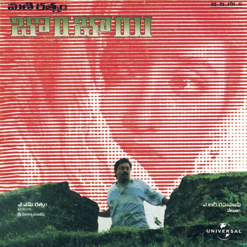 Kuchi Kuchi Konamma (Bombay / Soundtrack Version)