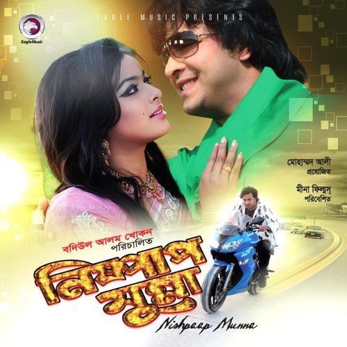 Tumi Jodi Prem Dao (Full Song) - Sabina Yasmin, Andrew Kishore