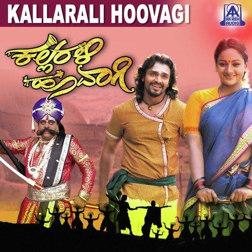 kallarali hoovagi kannada movie song
