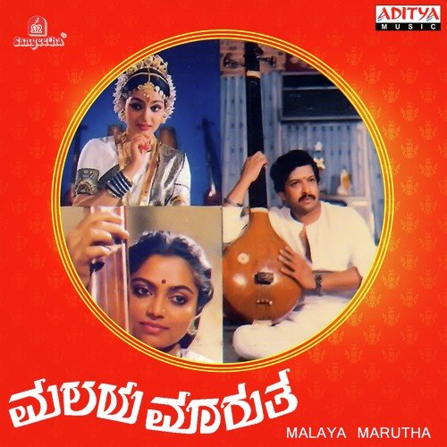 Malaya marutha songs lyrics download.