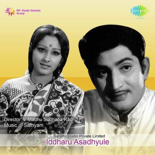 iddaru asadhyule mp3 songs