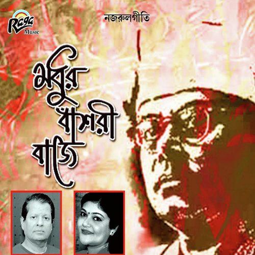Manoshi Mukhopadhyay