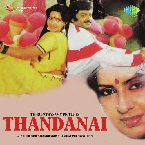 vijayakanth tamil movie song download