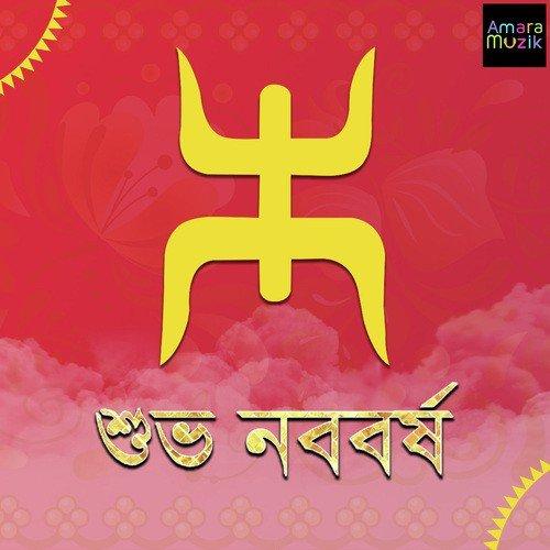 Bengali New Year Special - Subho Nababarsho