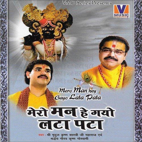 Kirtan pranali ke pad hindi book pdf download hindibookspdf.
