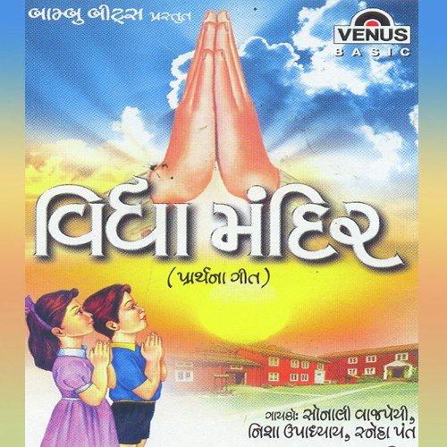 Mandir Taru Vishwa Rupadu