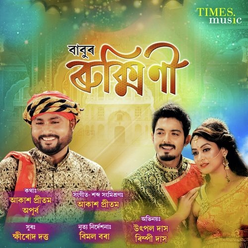 babur new assamese song download