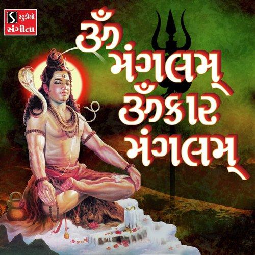 Om Mangalam Omkar Mangalam