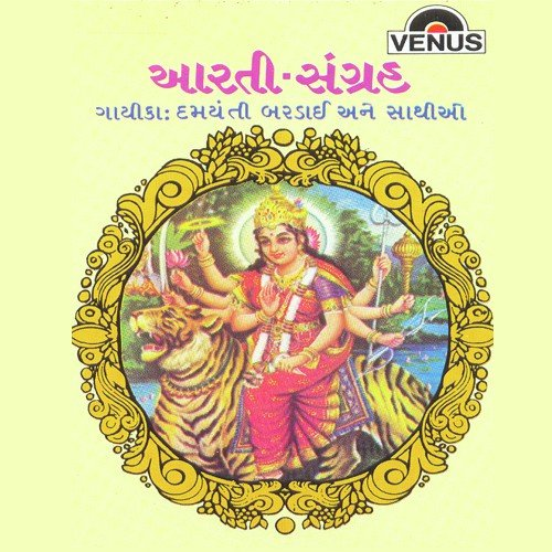 Download Aarti Song Online Only