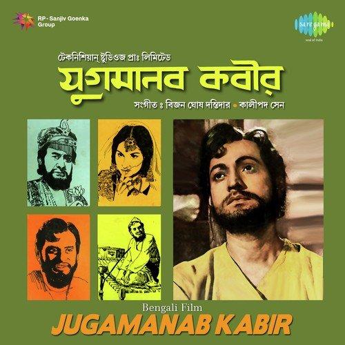 Esechhi Ami Esechhi Manna Dey: Ami Ram Rasayan Pan Kori (Full Song)