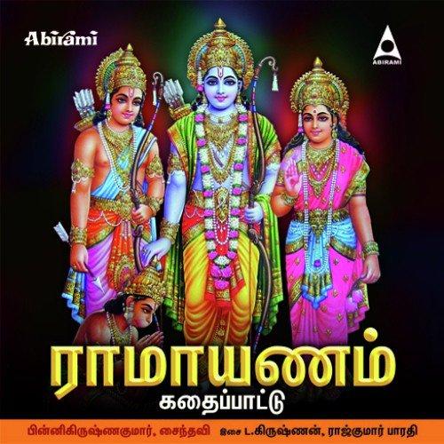 Ramayanam In Sun Tv Song Free Download - ▷ ▷ PowerMall