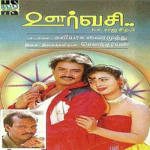 Cheliya oorvasi mp3 download s. P. Balasubrahmanyam djbaap. Com.