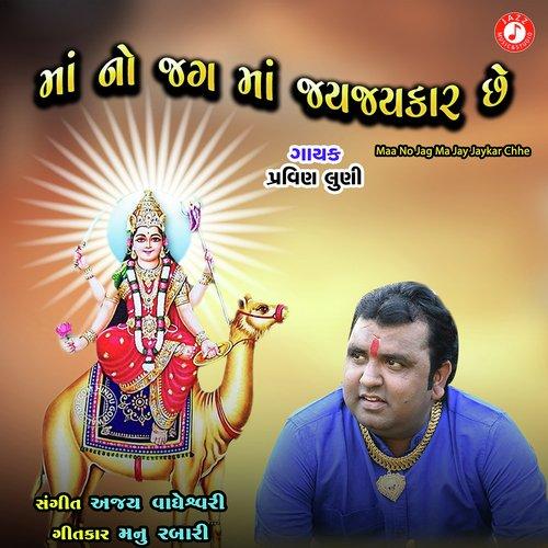 Maa No Jag Ma Jay Jaykar Chhe