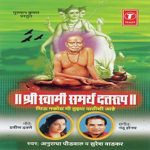Shri swami samarth mp3 download lessoninsisted. Ga.