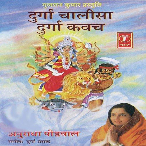 Vishwambhari stuti by anuradha paudwal free mp3 download.