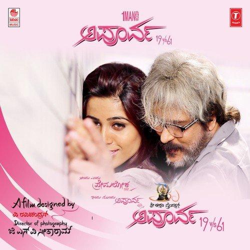 Prapanchavu Kaanadu (Unplugged Version)