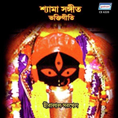 Maya Re Maya Re Bengali Song Download: Download Shyama Sangeet Part
