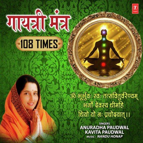 Gayatri Mantra 108 Times Songs Download - Free Online ...