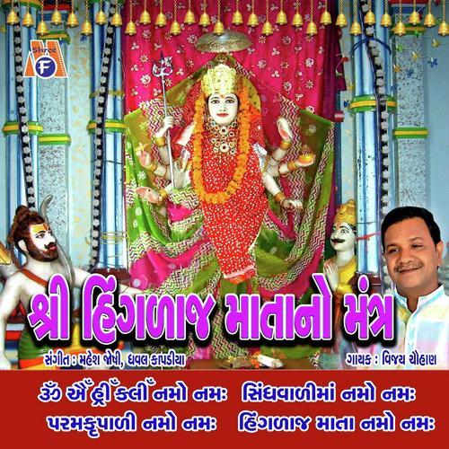 Hingdaj Mata No Mantra Song - Download Hingdaj Mata No