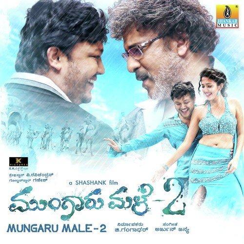 Gamanisu (full song) mungaru male 2 download or listen free.