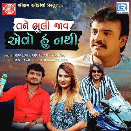 Tane Bhuli Jav Aevo Hu Nathi