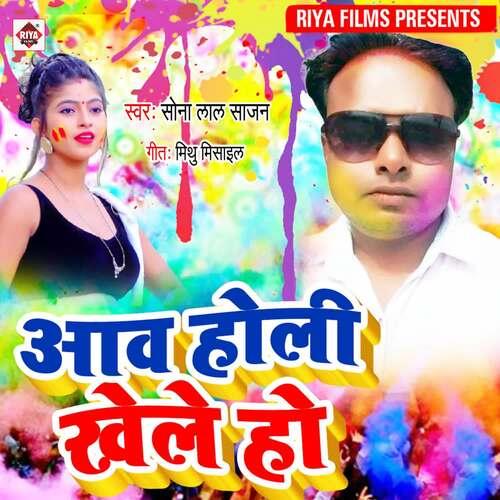 Aaw Holi Khele Ho