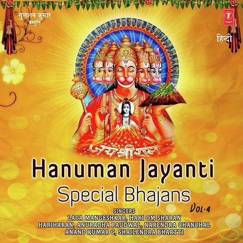 shri ram ji bhajan mp3 download