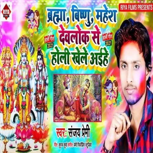 Bramha Vishnu Mahesh Devlok Se Holi Khele Ayile