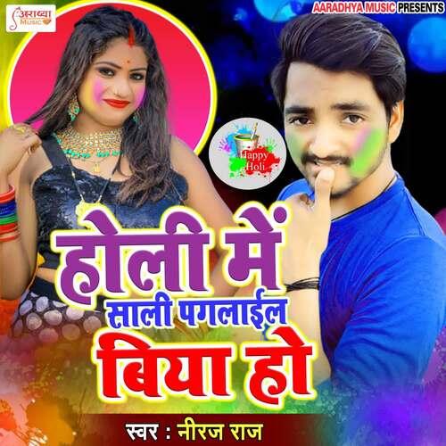 Holi Me Sali Paglail Biya Ho