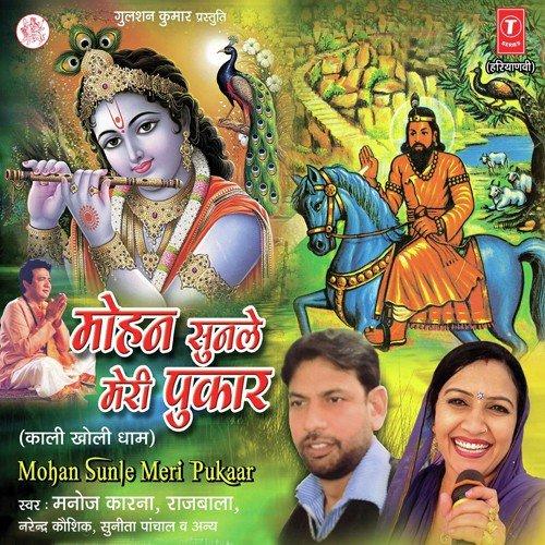 Darshan Dena Re Baba Ji