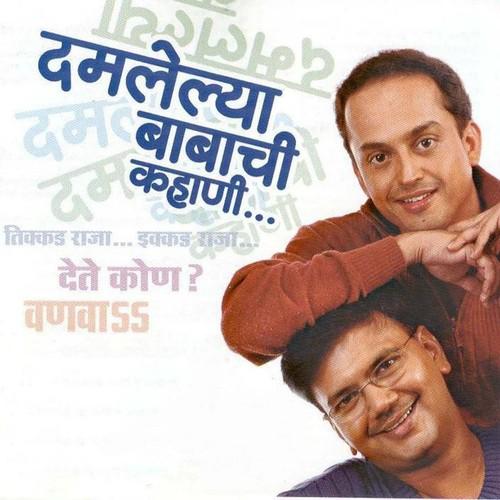 Aayushyavar bolu kahi damlelya babachi kahani mp3 free download.