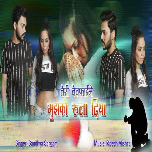 Teri Bewafai Satyajeet Song Mp3: Listen To Teri Bewafai Ne Mujhko Rula Diya Songs By