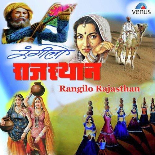 Pallo Latke Song - Download Rangilo Rajasthan Song Online