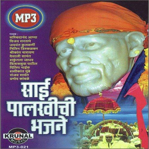 Sai baba aarti songs free download mp3 in marathi | Marathi
