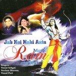 Jab Koi Nahi Aata Mere Ram Aate Hai Songs