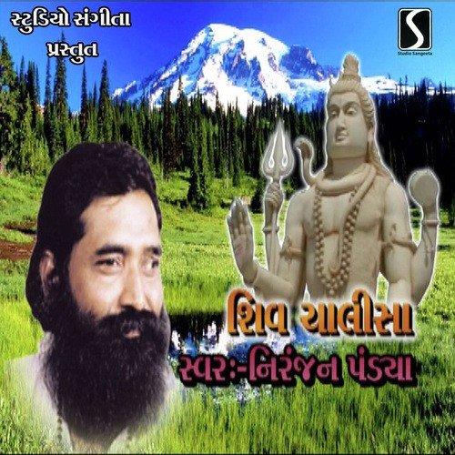 shiv chalisa in gujarati pdf free downloaddcinst