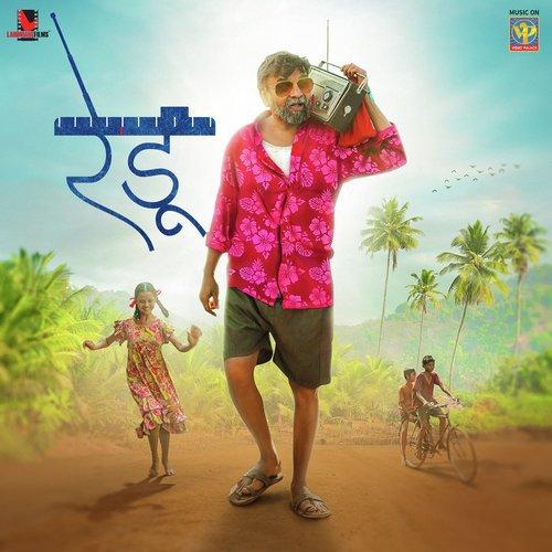 Devak Kalji Re Song - Download Redu Song Online Only on JioSaavn
