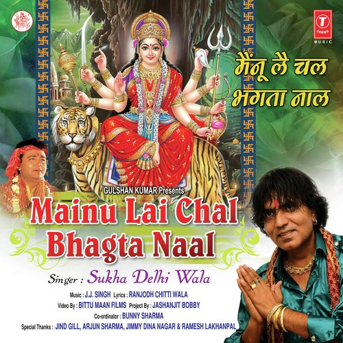 Lai Lai Lai Song Download: Mainu Lai Chal Bhagta Naal Song