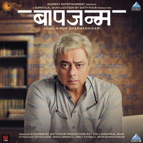 Satyajeet Mp3 Song: Download Baapjanma Song Online Only