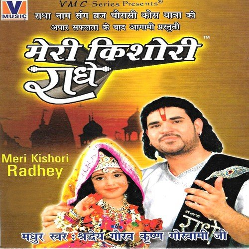 choto so mero madan gopal album