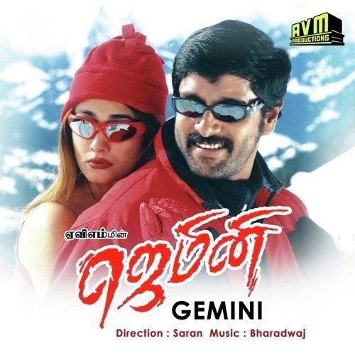 Gemini By S P Balasubrahmanyam  C B