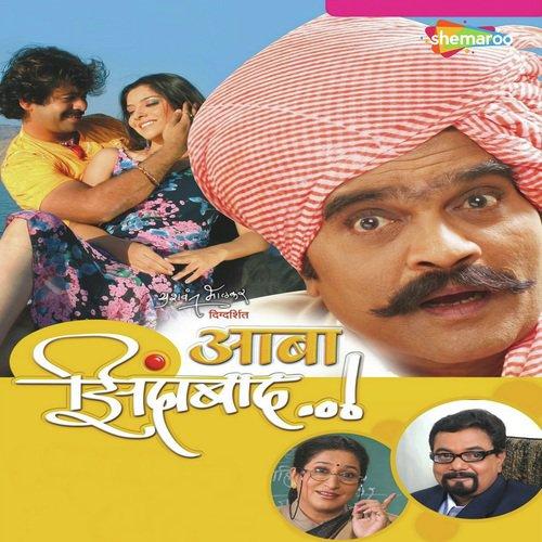 Mi Ashi Yeu Kashi - Song Download from Aaba Zindabad