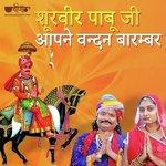 Surveer Pabu Ji Aapne Vandan Barambar Songs