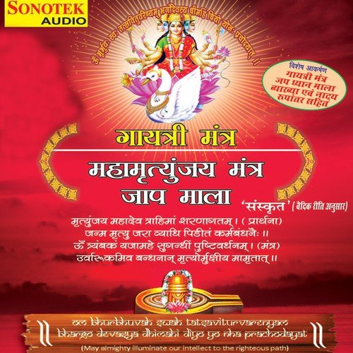 Mahamrityunjaya Mantra Rakesh Kala Download Or Listen Free