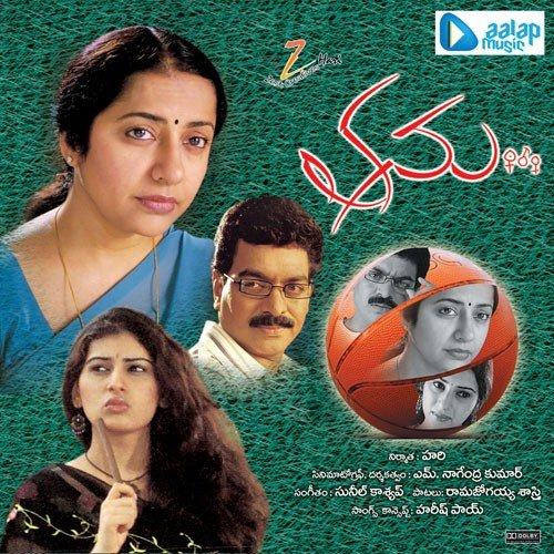 Sakhiyan Song Yogesh Kashyap Download: Anandamai Alapanai (Full Song)