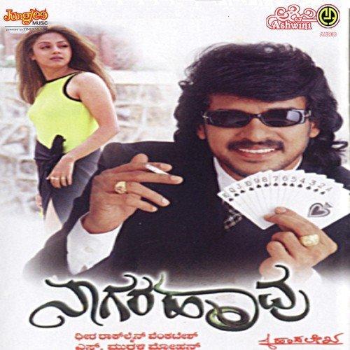 upendra movie songs ringtone
