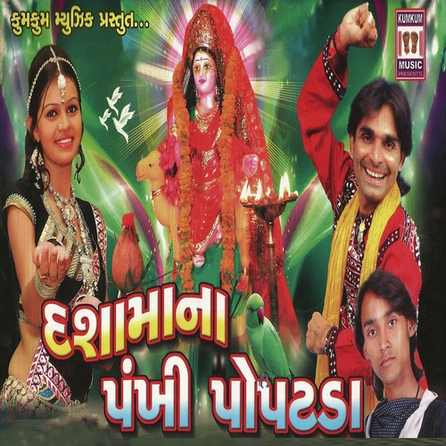 Maya Re Maya Re Bengali Song Download: Kamlesh Barot Mp3 Songs Free Download