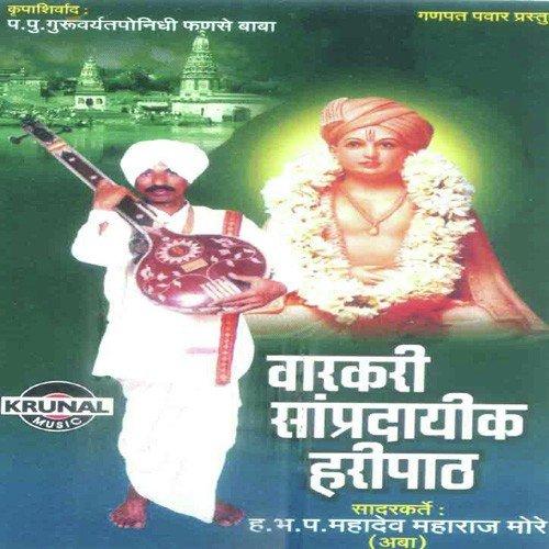 Sampoorn haripath mp3 download prasanna mhaisalkar djbaap. Com.